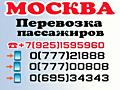 Информация о перевозке пассажиров МОСКВА-БЕНДЕРЫ, ТИРАСПОЛЬ, СЛОБОДЗЕЯ