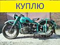 Дорого купим ваш мотоцикл