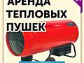 Прокат тепловые пушки для сушки помещений перфораторы Отбойные молотки