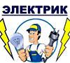Электрика, диагностика, ремонт