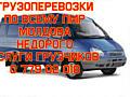 Грузоперевозки по Приднестровью и Молдове. Услуги грузчиков.