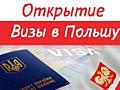 Рабочая виза в Польшу, анкеты, приглашения, страховки.