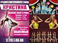 """Набор в студию современного танца """"KriStinA-DANCE"""" открыт!!!"""
