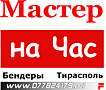 "МАСТЕР "" Муж на час "" Бендеры Тирасполь"