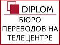 Бюро переводов Diplom на Телецентре: Хынчештское шоссе, 43 + апостиль