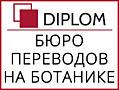 Бюро переводов Diplom на Ботанике: пр. Дачия, 24+апостили, оперативно