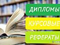 Курсовые, контрольные работы в Тирасполе, Днестровске и по всему ПМР!