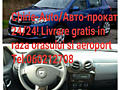 Auto-Chirie 24/24 Rent-Car 24/24 Авто-Прокат 24/24!!!!! Preturi mici!!