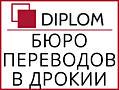 Бюро переводов Diplom в Дрокии: ул. 31 Августа 1989, 1 + апостиль.