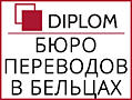 Бюро переводов Diplom в Бельцах: ул. Индепенденцей, 28 + апостиль.