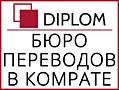 Бюро переводов Diplom в Комрате: ул. Победы, 44 а + апостиль.