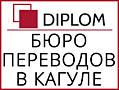 Бюро переводов Diplom в Кагуле: ул. Проспект Республики, 20/1+апостиль