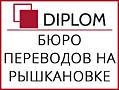 Бюро переводов на Рышкановке, ул. Киевская, 9/1, этаж 2 + апостиль