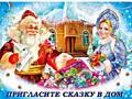 Дед Мороз и Снегурочка спешат к вам!!!