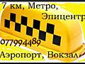 Информация о перевозках 24 / 7 Море аэропорт Одесса 500р. Кишинев 250р