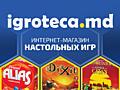 Интернет-магазин настольных игр — IGROTECA. MD