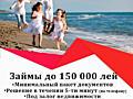 Кредиты до 150 000 лей /Credite pînă la 150000 lei