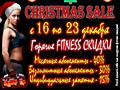 "Фитнес Акция ""Christmas Sale"""