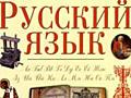 Русский язык. Подготовка к ЕГЭ ПМР и РФ. Очно.