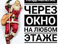 Дед мороз альпинист поздравит с Новым годом.