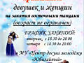 Приглашаем на танцы девушек и женщин (восток в современном стиле)!