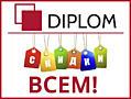 www.diplom.md - нотариальный перевод, апостиль, скидки, нам 15 лет!