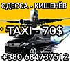Трансфер - Такси Одесса - Кишинев! 70$!!! Taxi минивэн 4-6-8 мест!!!