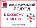 Качественные и оперативные переводы только в Diplom, апостиль, акции.
