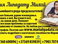Известная ясновидящая Молдовы и России Мария. Предсказательница от бога. Оказывает