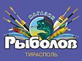 """Магазин """"Рыболов"""" в Тирасполе - все для успешной рыбалки!"""