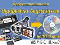 Оцифровка кинопленки 8-16mm г Николаев