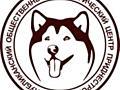 Общественный Кинологический Центр Приднестровья
