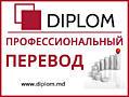 Профессиональный перевод в Diplom. Апостиль. Нотариальное заверение.