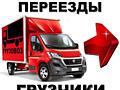 Грузоперевозки, вывоз мусора, доставка, грузчики, ПМР, Молдова.