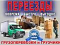 Грузоперевозки, грузчики, вывоз мусора ПМР Молдова, доставка, недорого