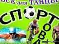 """Открылся НОВЫЙ магазин СПОРТТОВАРОВ в ТЦ""""ОКТАЛЕН"""""""