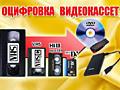 Запись с VHS кассет на любые носители г Николаев