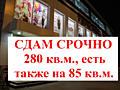 Сдам помещения в ТЦ Тирасполь (где Почта), в ТЦ Евростиль (вещевой)