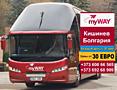 Одноэтажные VIP автобусы на Болгария от MYWAY - от 30 евро! лето 2020