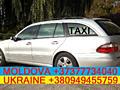 Такси Украина - Молдова без пересадок! Одесса Паланка Кучурган Кишинёв