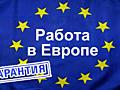 Работа для Семейных пар в Европе на основе БИО паспорта!