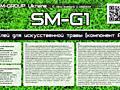 Клей SM-G1 для искусственной травы 2-х компонентный полиуретановый