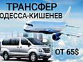 Такси Одесса Кишинев аэропорт такси 6-8 мест от 65 у. е.