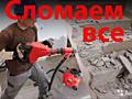 Резка бетона, бетоновырубка, разрушение бетона, штробление бетона, демонтаж сантехкабин. Вырезаем