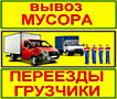 ВЫВОЗ МУСОРА Грузоперевозки грузчики доставка, бус, ЗИЛ, ПМР, Молдова.