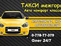 Такси Бендеры - любые направления, хорошая музыка, WiFi, низкая цена.