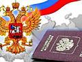 Помощь в записи в очередь на Российское гражданство