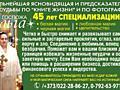 Cильнейщая ясновидящая и предсказательница судьбы Госпожа Ольга.