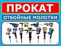 Прокат электроинструмента сварочные аппараты перфораторов отбойного молотка
