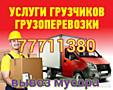 Грузоперевозки Вывоз мусора грузчики, доставка, ПМР Молдова. Зил, бус.